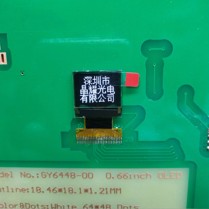 Genyu screen oled screen supply for medical equipment-1