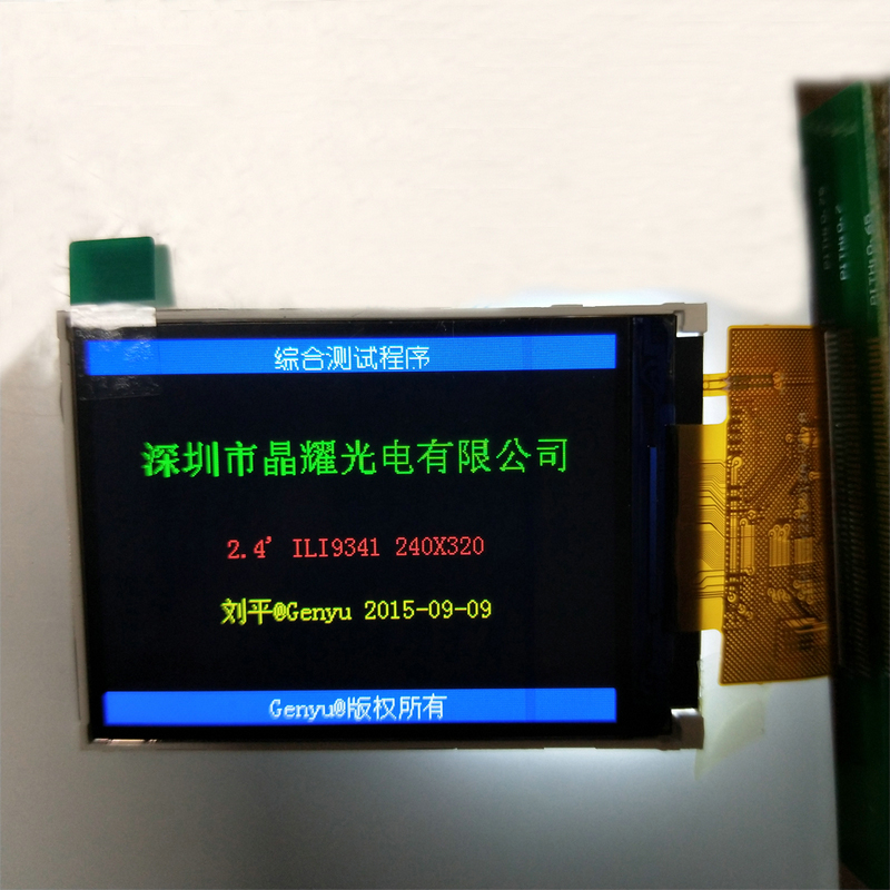 Genyu quality-reliable tft lcd modules supply for equipments-1